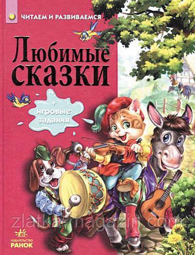 Бірічева Н.В. Любимые сказки