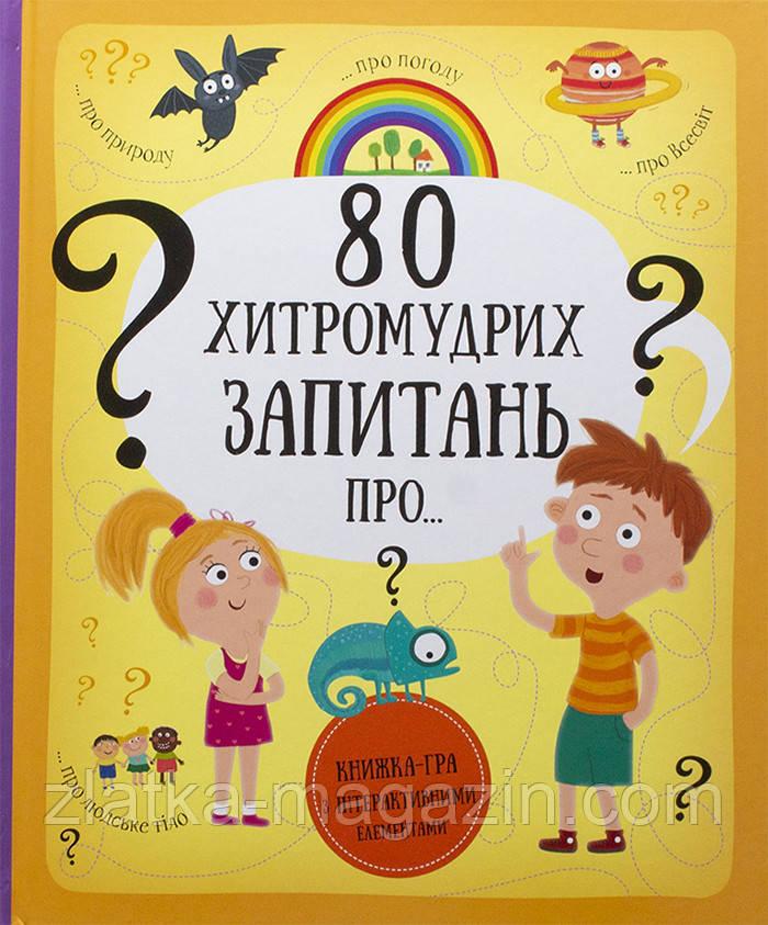 80 хитромудрих запитань про…? - Павла Ганачкова, Тереза Маковская (9786177563623)