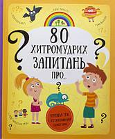 80 хитромудрих запитань про…? - Павла Ганачкова, Тереза Маковская (9786177563623), фото 1