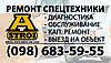 Ремонт спецтехники: обслуживание и выездной ремонт