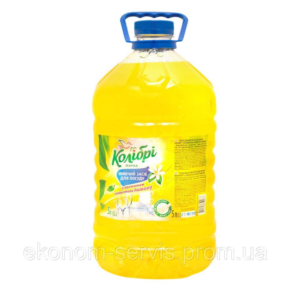 Средство для мытья посуды Колибри Сочный лимон 5л