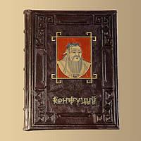 Конфуций - элитная подарочная книга  в кожаном переплете  ручной работы