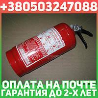 ⭐⭐⭐⭐⭐ Огнетушитель порошковый ОП2 2кг.