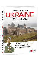 Фоліо Тычина  Путеводитель Ukraine West East