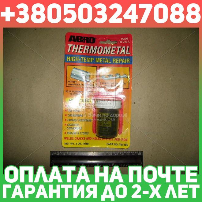 ⭐⭐⭐⭐⭐ Термометалл 85гр ABRO
