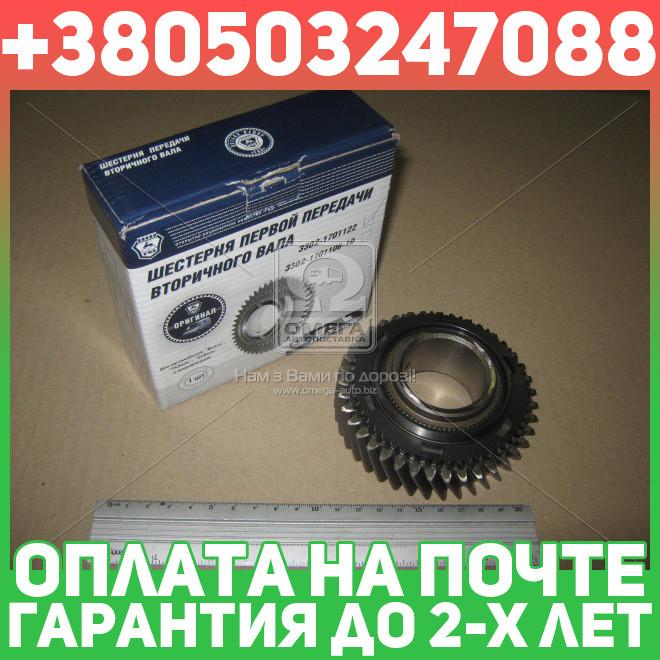 ⭐⭐⭐⭐⭐ Шестерня 2-передачи вала вторичного ГАЗЕЛЬ-БИЗНЕС (производство  ГАЗ)  3302-1701122