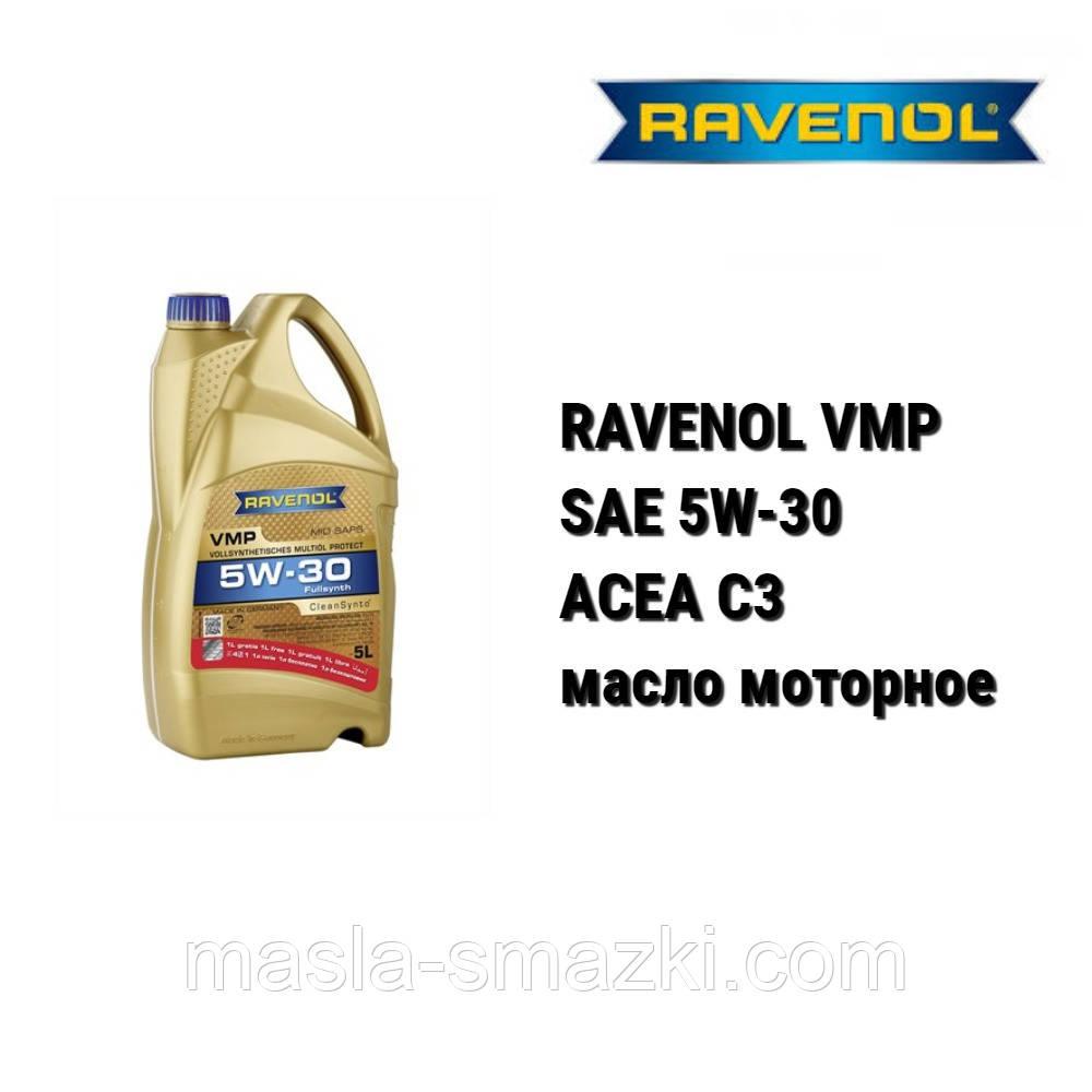 RAVENOL VMP 5w-30 масло моторное /BMW Longlife-04, MB 229.51/