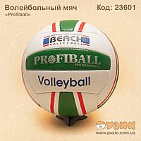 """Волейбольный мяч """"Profiball"""""""