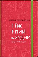 Їж, пий, худни. Здоров'я без дієт, Наталья Самойленко