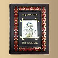 Мудрость Конфуция - элитная подарочная книга  в кожаном переплете  ручной работы