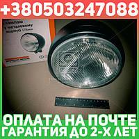 ⭐⭐⭐⭐⭐ Фара МТЗ,ЮМЗ передняя с лампочкой в металлический корпусе 178 мм (Дорожная Карта)  ФГ-305М-7