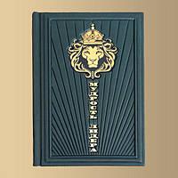 Мудрость лидера - элитная подарочная книга  в кожаном переплете  ручной работы
