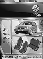 Чехлы на сидения Volkswagen Polo IV HB 2002-2005 (5-door) Elegant Classic