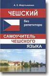 Чешский без репетитора. Самоучитель чешского языка Автор: Мартыненко А. Е., фото 2
