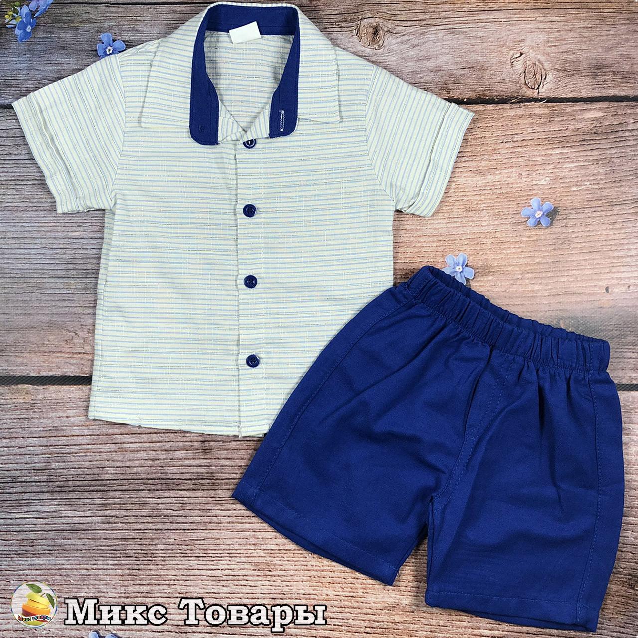 Летний костюм с шортами и рубашкой для мальчика Размеры: 1,2,3,4 года (8504-4)