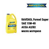 RAVENOL Formel Super 15w-40 масло моторное /MB-227.1/ , фото 1