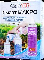 AQUAYER Смарт МАКРО 2х250 мл