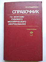 Справочник по монтажу судового механического оборудования Ю.В.Раздрогин