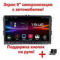 """Штатная автомобильная магнитола 2Din Android экран 9"""" дюймов для автомобилей фольксваген, Volkswagen"""
