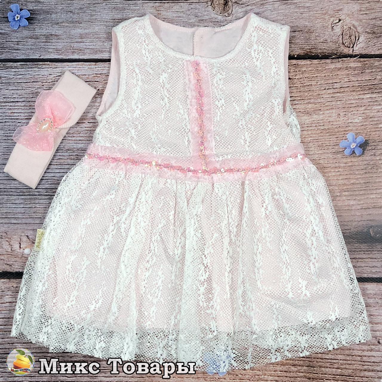 Нежно розовое платье и повязка для маленькой девочки Размеры: 62 и 68 см (8512)