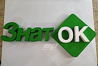 Объемный логотип на стену из пенопласта, фото 1