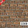Коврики в рулонах Dekomarin 221 (размеры: 0.65м, 0.80м, 1.3м) 221B