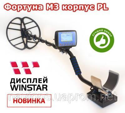 Металлоискатель Fortune M3 NEW корпус PL, WinStar/  Фортуна М3 New с глубиной поиска до 2м