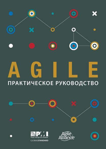 Agile. Практическое руководство (рус.яз)