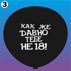 """Латексный Шар 12"""", Ругательный Чёрный, №3, Как же давно тебе не 18"""