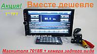 """Автомагнитола пионер Pioneer 7018B 7"""" 2DIN+камера заднего вида"""