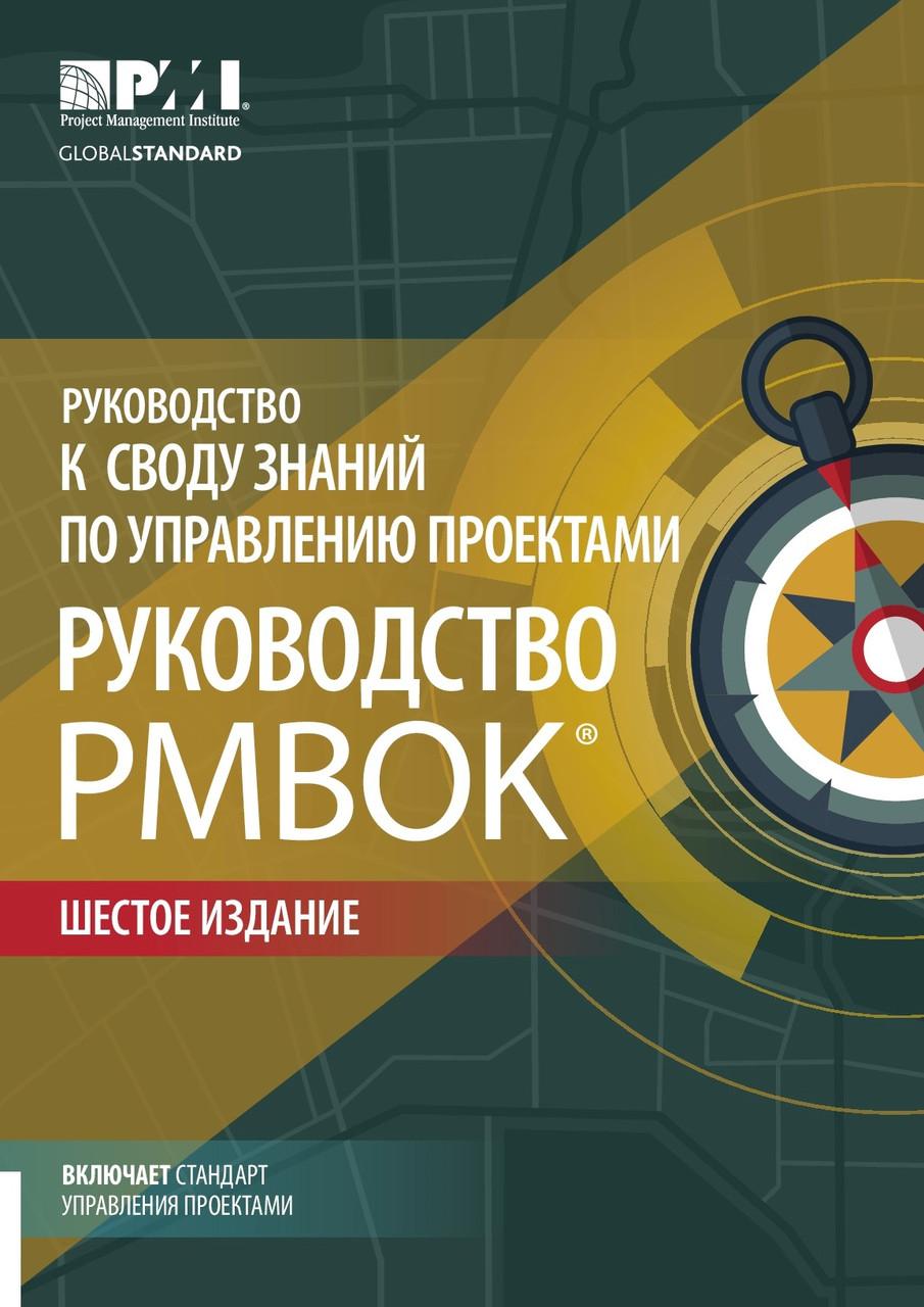 Руководство к своду знаний по управлению проектами (Руководство PMBOK-6 изд.) на русском