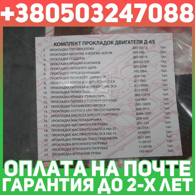 ⭐⭐⭐⭐⭐ Ремкомплект двигателя Д 65 (23 наименований ) (полный комплект ) (производство  Украина)  Р/К-100065