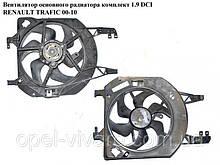 Вентилятор основного радиатора комплект 1.9 DCI NISSAN PRIMASTAR 00-14 (НИССАН ПРИМАСТАР)