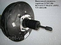 Вакуумный усилитель тормозов 2.5 DCI 06- NISSAN PRIMASTAR 00-14 (НИССАН ПРИМАСТАР)