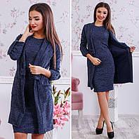 Комплект женски (кардиган + платье) синего цвета