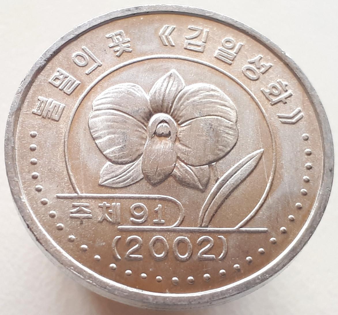 Северная Корея 1 вона 2002