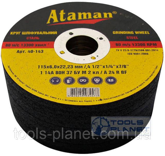 Абразивный зачистной круг по металлу Ataman 115х6,0х22 прямой