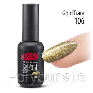 Гель-лак PNB 106 Gold Tiara 8 мл