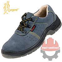 Полуботинки  • Туфли рабочие • Urgent 205 S1  (мет. носок)