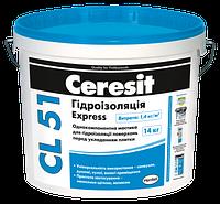 Гидроизоляционная мастика CERESIT CL-51 Однокомпонентная 14кг