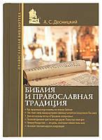 Библия и православная традиция. Андрей Десницкий