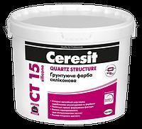Грунт-краска Ceresit CT-15 10л силиконовая