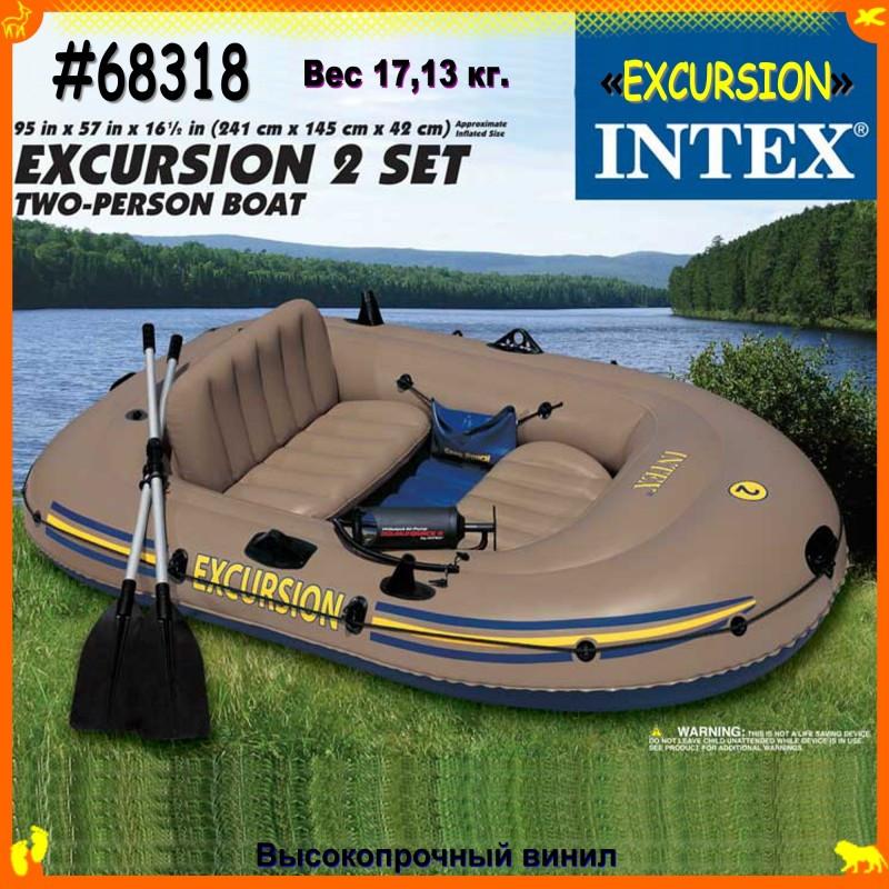 Надувная Лодка Intex 68318 длина 241х145x42см EXCURSION двух местная сет/set