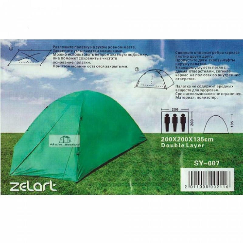 Палатка туристическая трехместная SY-007