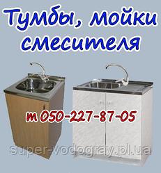 Тумба, мойка, смеситель (для кухни) 50х40, 50х50, 50х60, 80х50