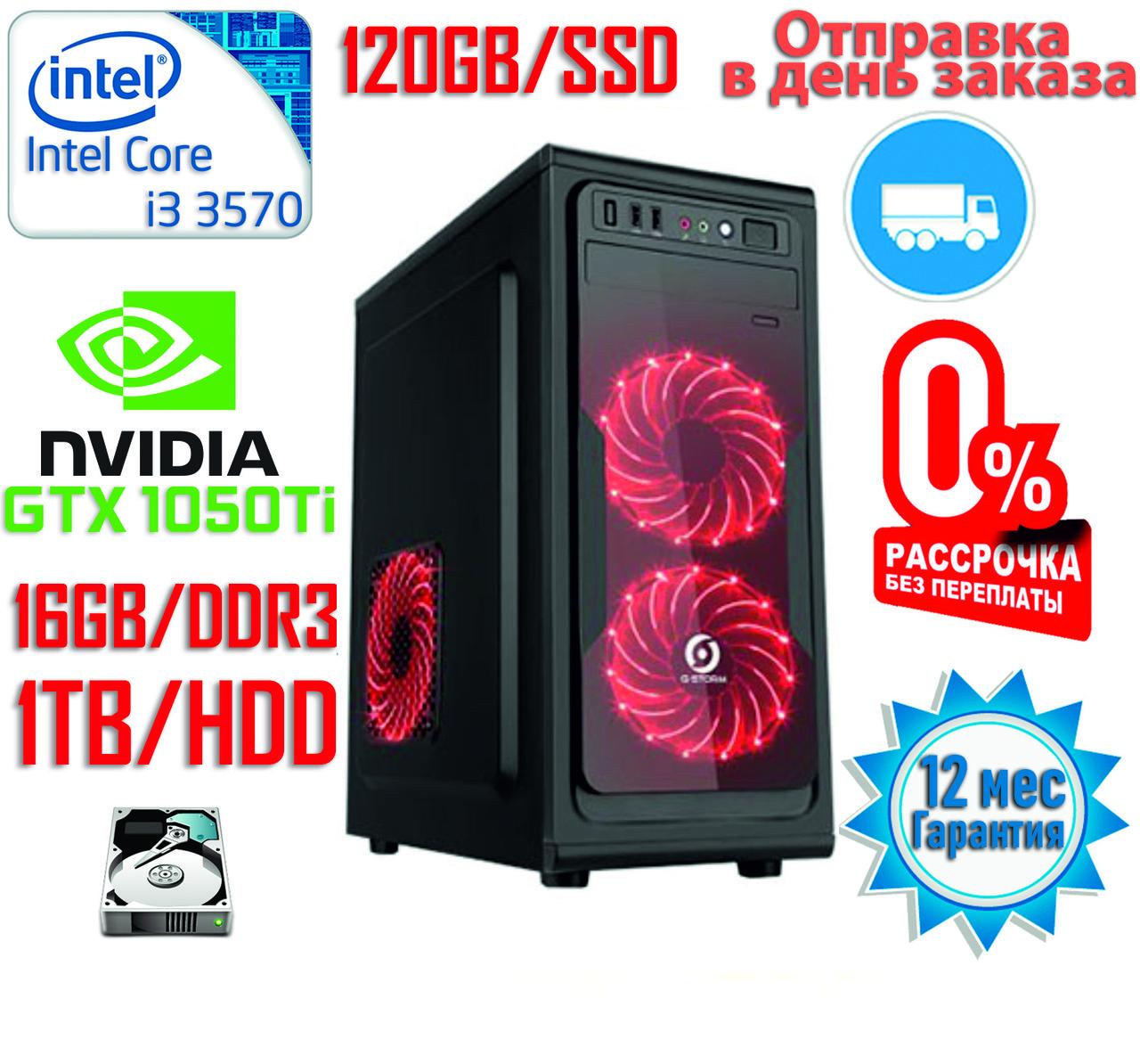 Игровой компьютер Intel Core i5 4-ядра 3.4GHz /DDR3-16Gb/SSD-120GbHDD-1Tb/GTX1050Ti   РАССРОЧКА 