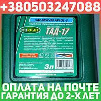⭐⭐⭐⭐⭐ Масло трансмиссионое OIL RIGHT ТАД-17 ТМ-5-18 80W-90 GL-5 (Канистра 3л)  2546