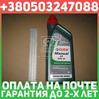 ⭐⭐⭐⭐⭐ Масло трансмиссионое Castrol Manual EP 80W-90 (Канистра 1л)  154F6D