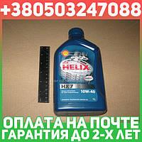⭐⭐⭐⭐⭐ Масло моторное SHELL Helix HX7 SAE 10W-40 (Канистра 1л)  4107455