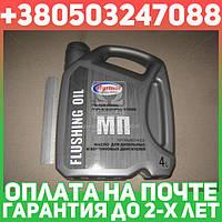 ⭐⭐⭐⭐⭐ Масло промывочное Агринол МП (Канистра 4л/3,4кг)